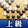 石倉昇九段の囲碁講座 上級編