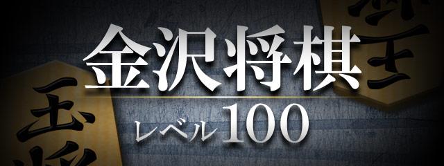 金沢将棋 レベル100