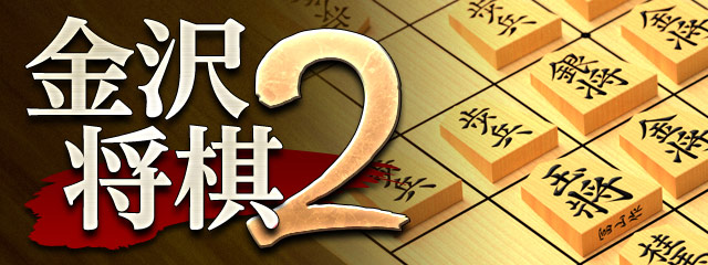 金沢将棋2 -レベル300-